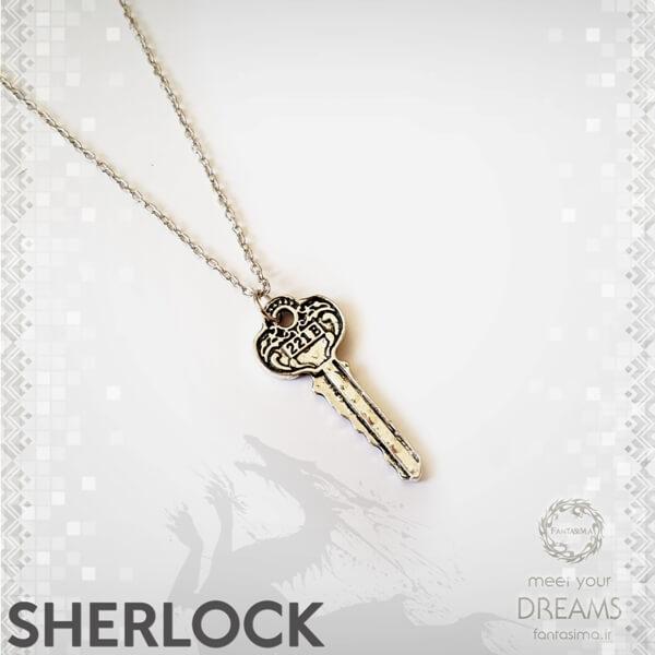 گردنبند کلید خانه شرلوک