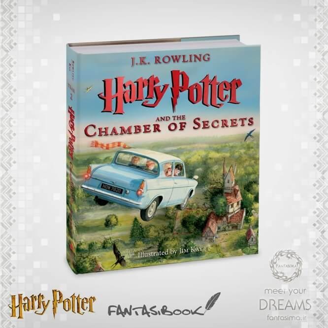 هری پاتر و تالار اسرار - نسخه همراه با نقاشی