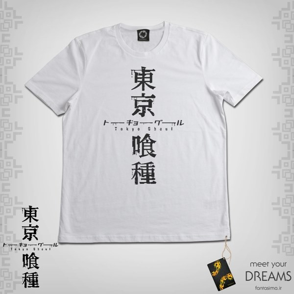 تیشرت حروف ژاپنی توکیو غول