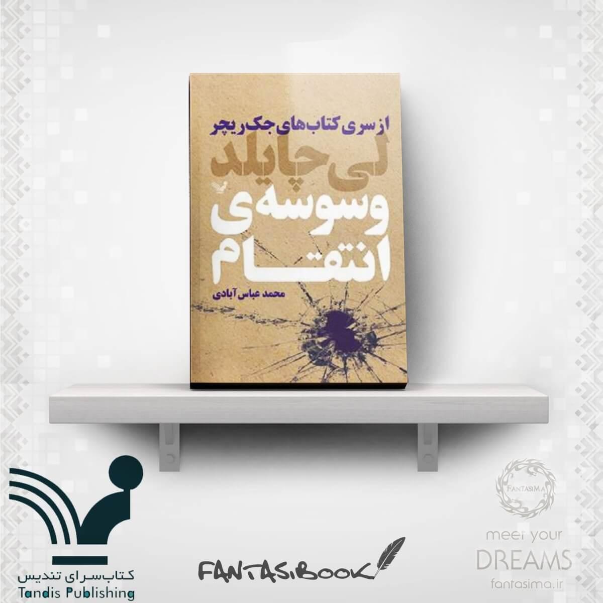 کتاب جک ریچر - جلد 07 - وسوسه انتقام
