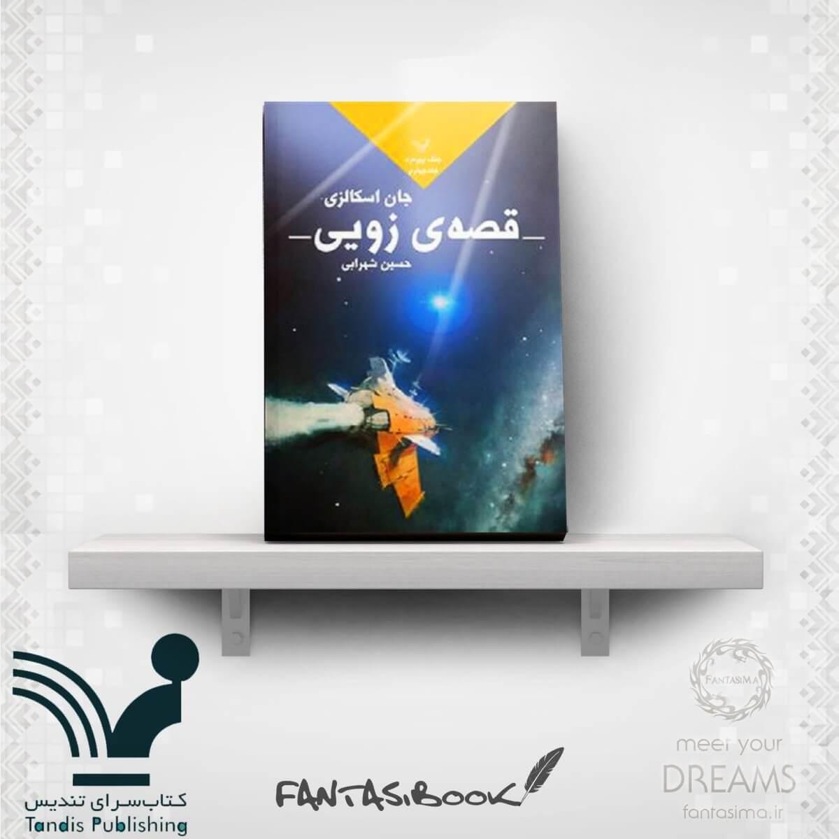 کتاب جنگ پیرمرد - جلد 4 - قصهی زویی