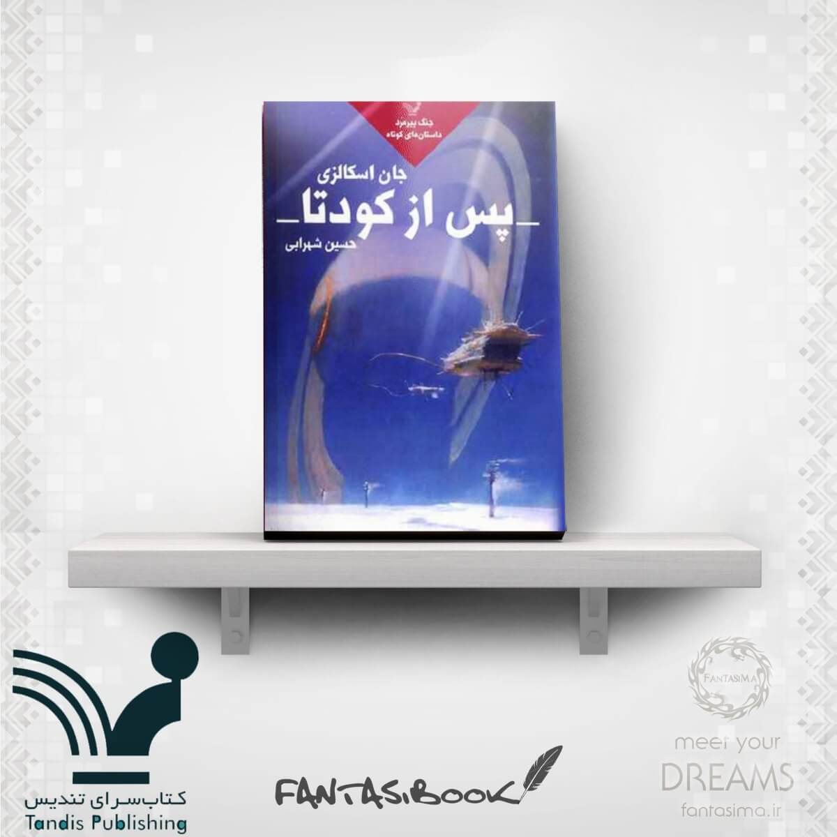 کتاب جنگ پیرمرد - جلد 5 - پس از کودتا