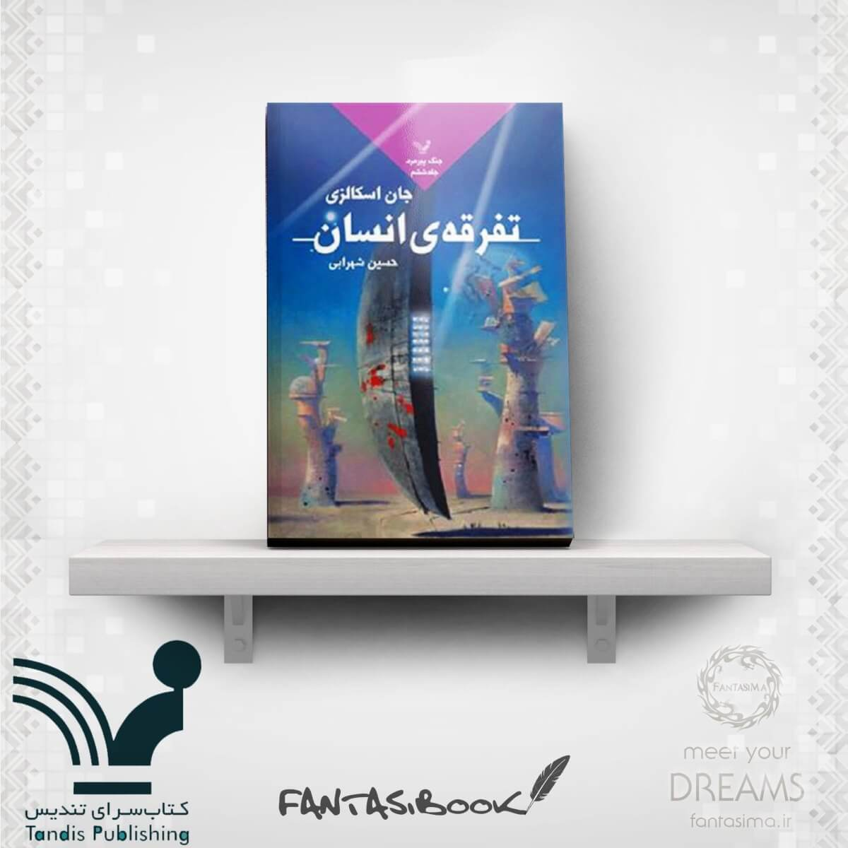 کتاب جنگ پیرمرد - جلد 6 - تفرقهی انسان