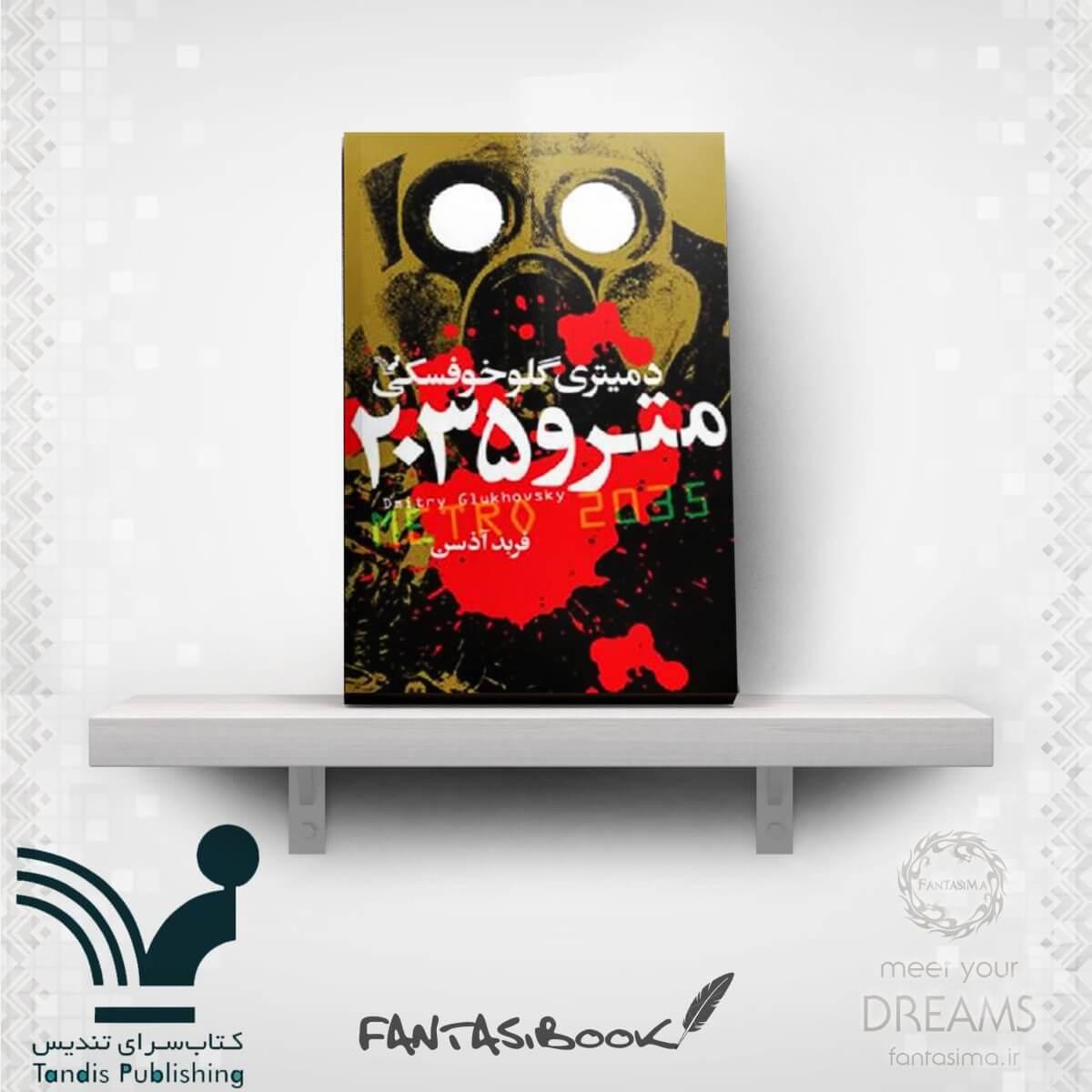 کتاب مترو - جلد 3 - مترو 2035
