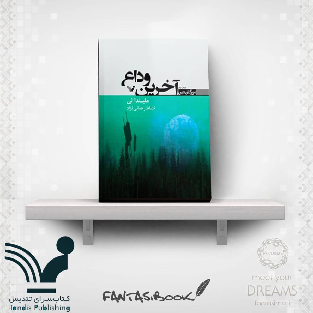 کتاب مورگان دین - جلد 2 - آخرین وداع