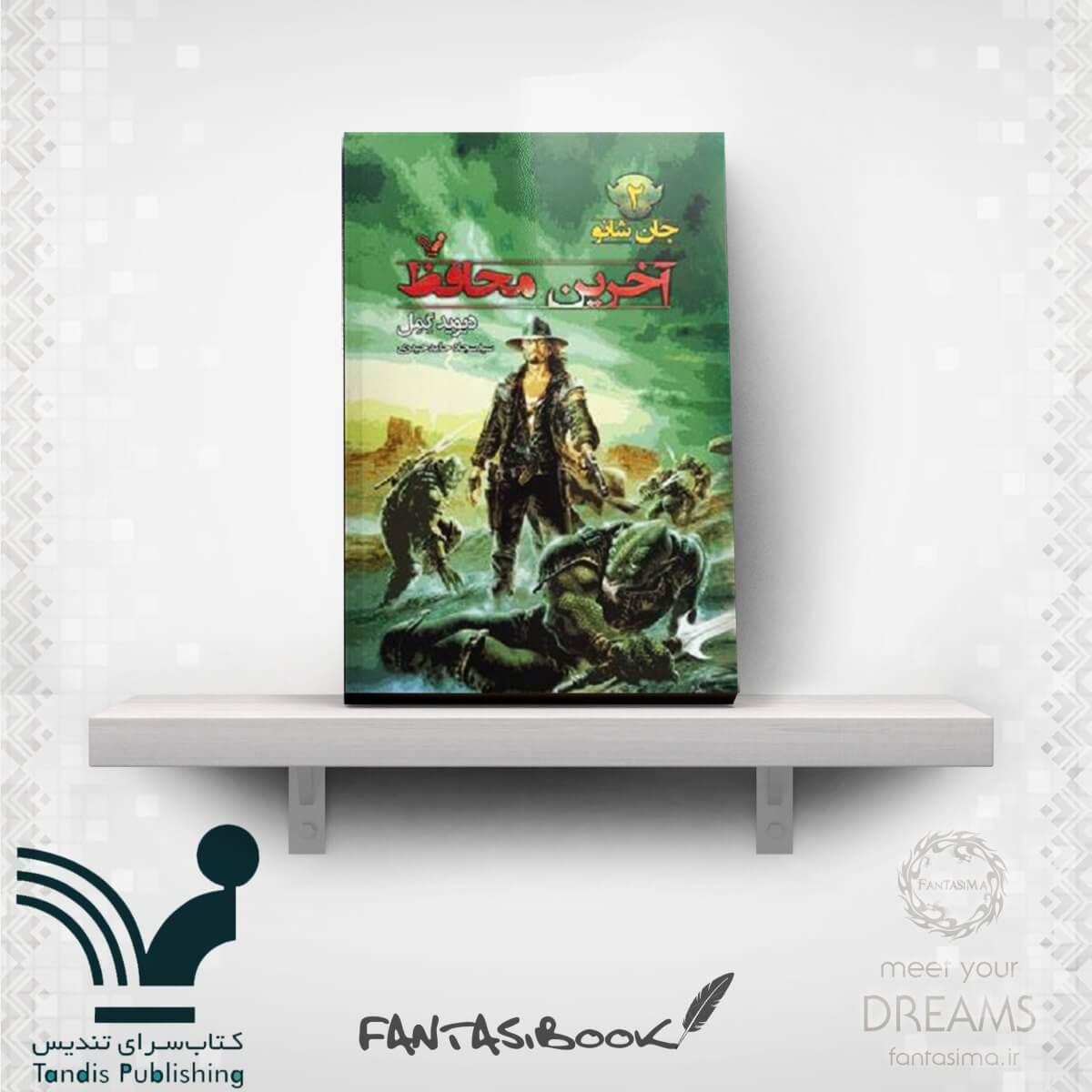 کتاب جان شانو - جلد 2 - آخرین محافظ
