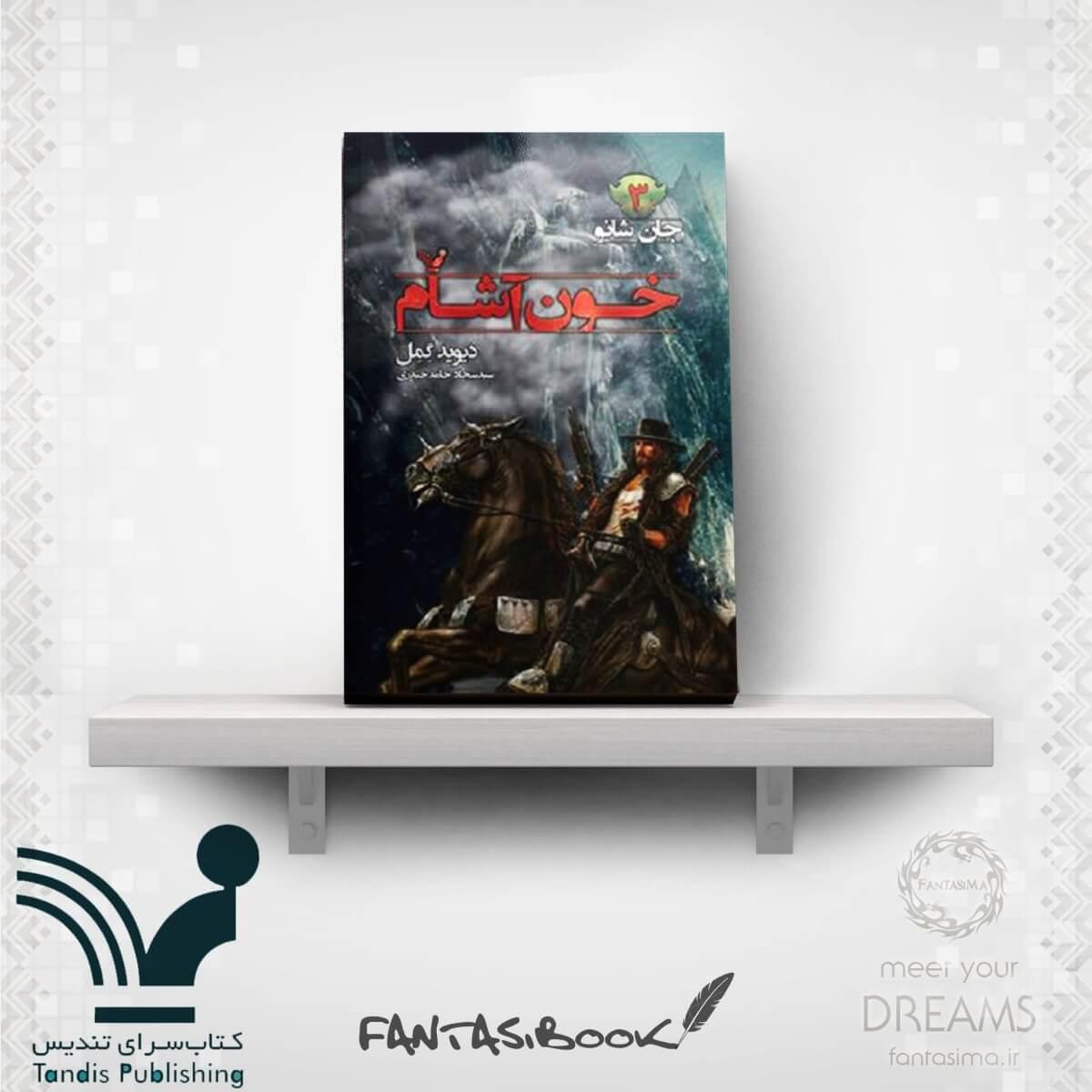 کتاب جان شانو - جلد 3 - خونآشام