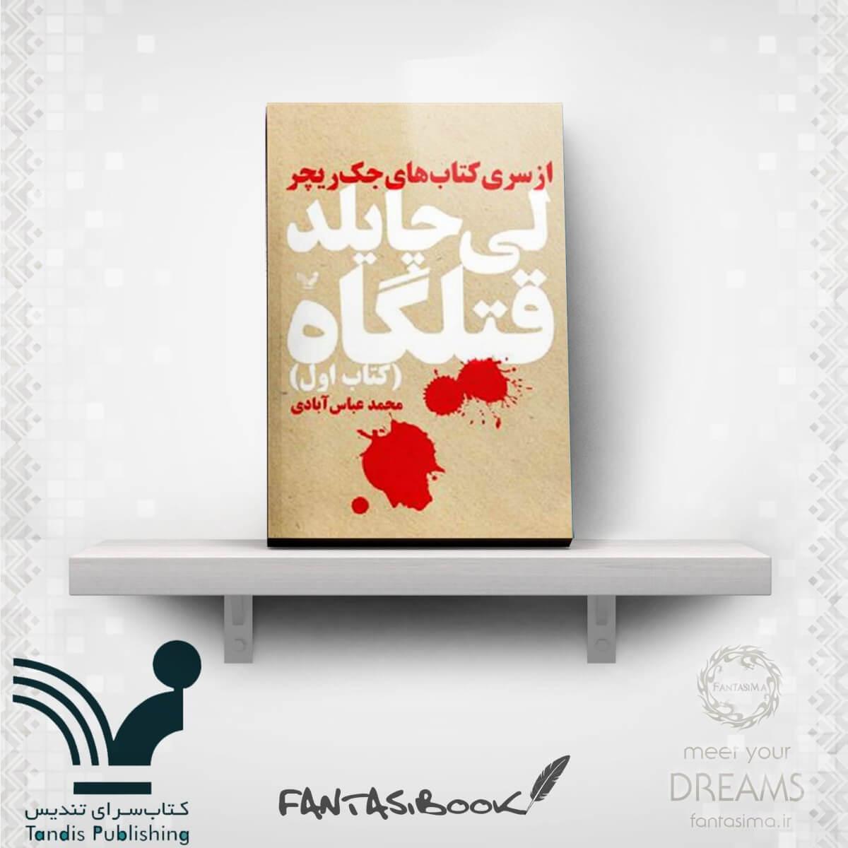 کتاب جک ریچر - جلد 01 - قتلگاه