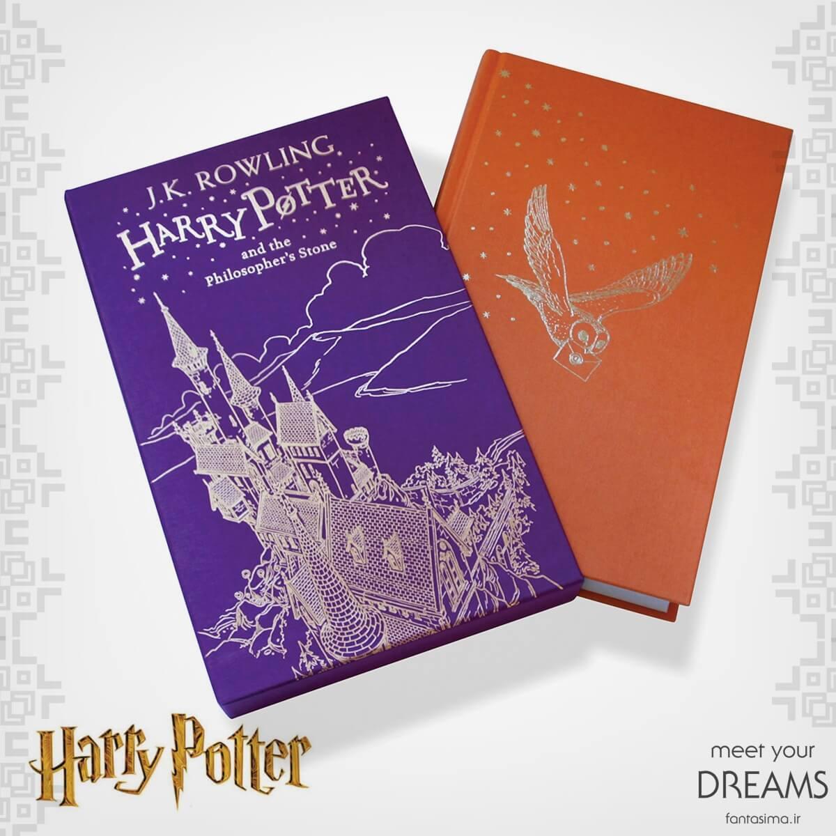کتاب هری پاتر و سنگ جادو همراه با کاور سخت