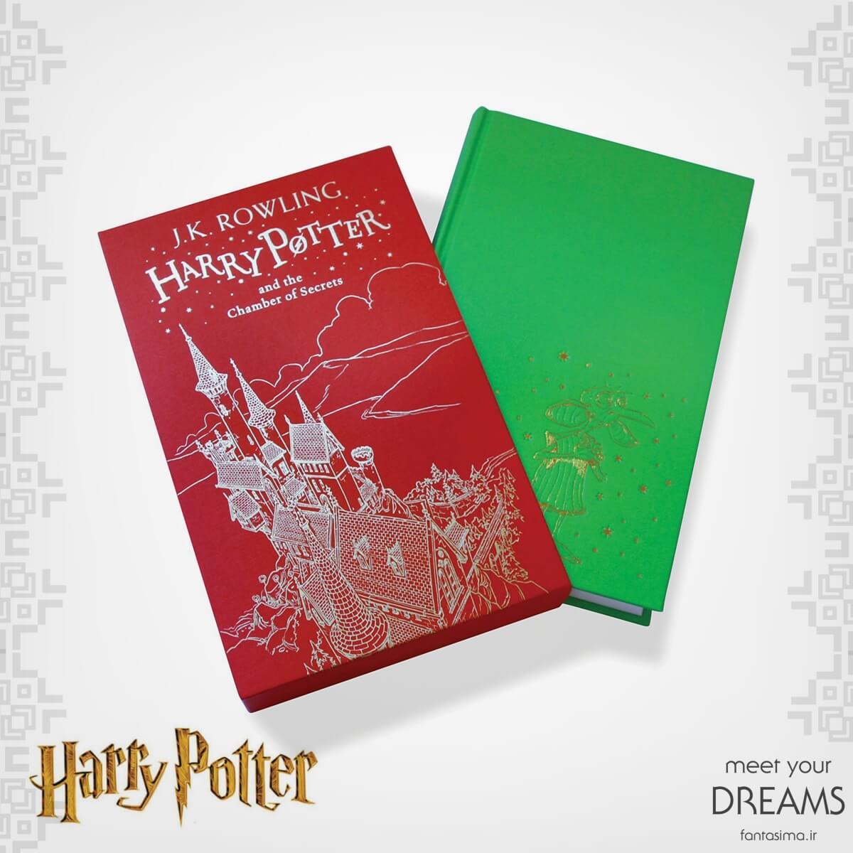 کتاب هری پاتر و تالار اسرار همراه با کاور سخت