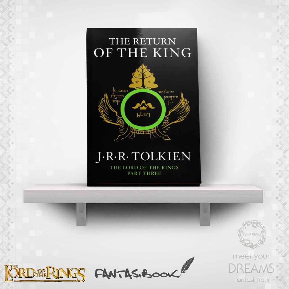 کتاب ارباب حلقه ها - بازگشت شاه -جلد کاغذی