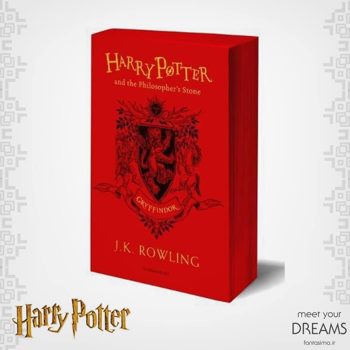 کتاب هری پاتر و سنگ جادو - نسخه گریفیندور - جلد کاغذی