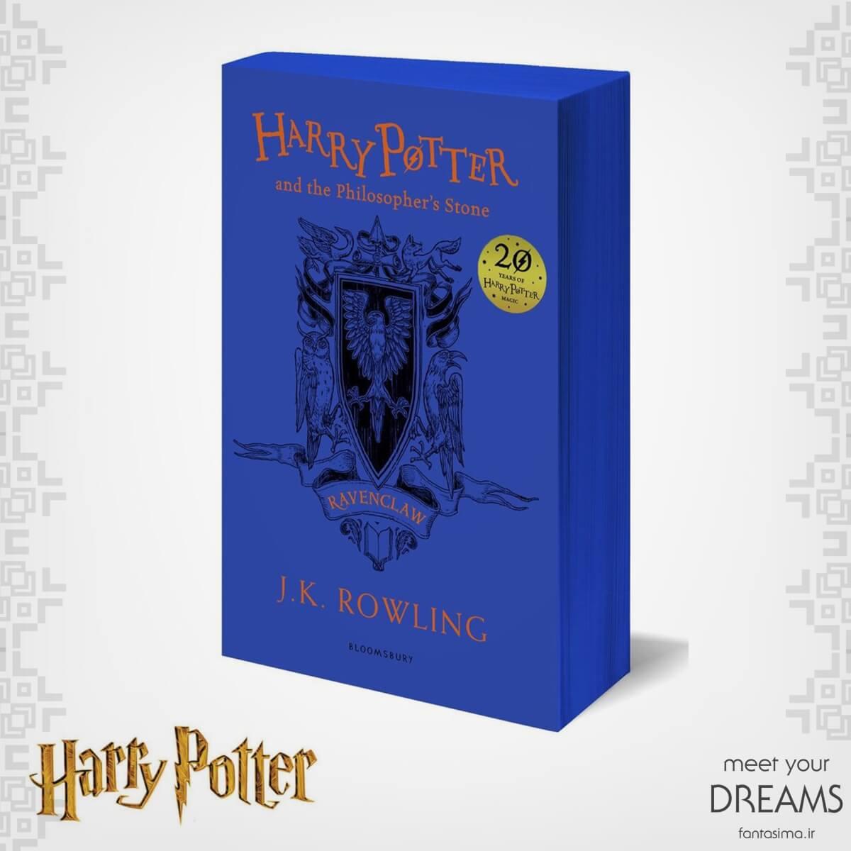 کتاب هری پاتر و سنگ جادو - ریونکلاو- جلد کاغذی