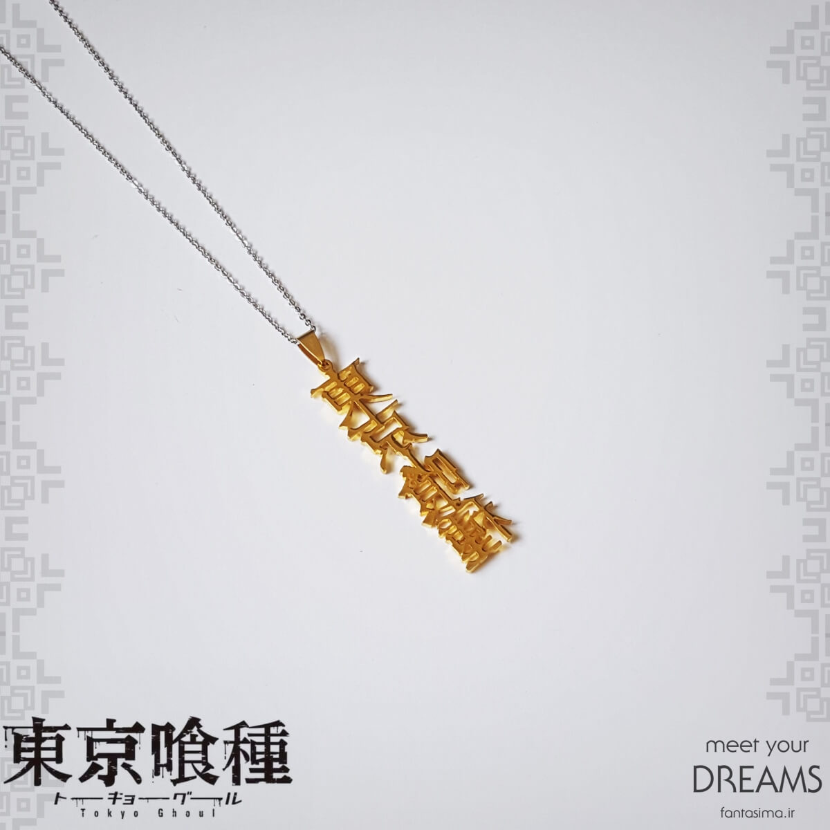 گردنبند حروف ژاپنی توکیو غول - طلایی