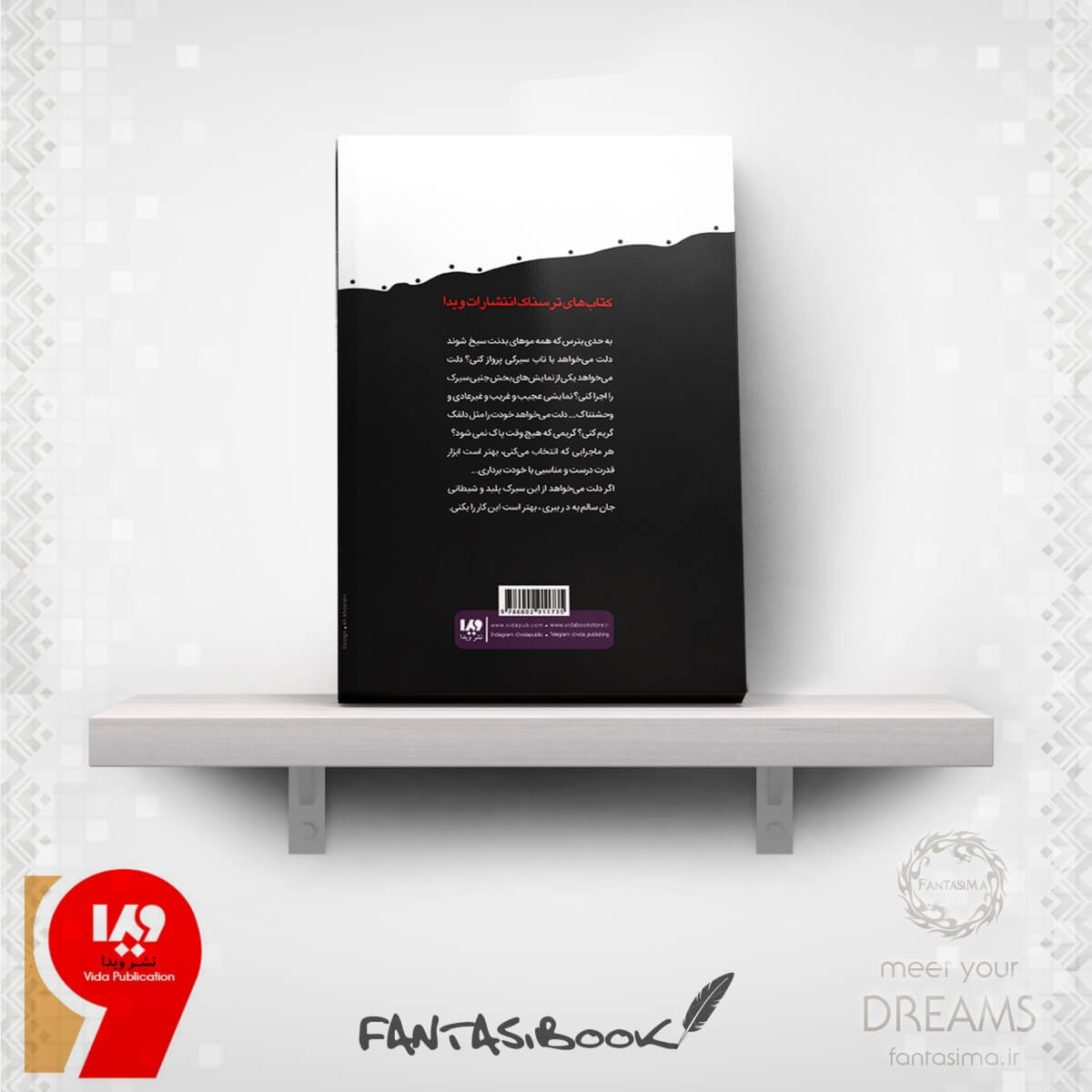 کتاب زمان وحشت - جلد 6 - تله سیرک وحشت