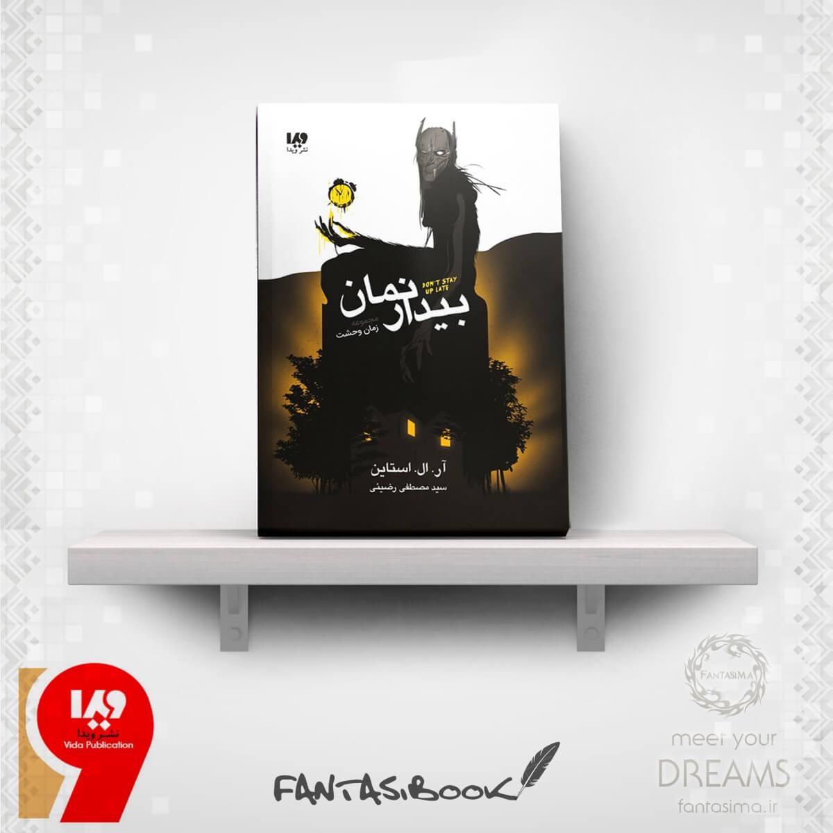 کتاب زمان وحشت - جلد 2 - بیدار نمان