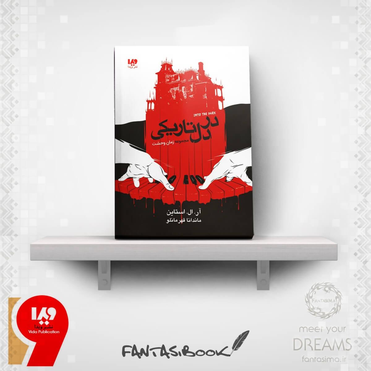 کتاب زمان وحشت - جلد 5 - در دل تاریکی