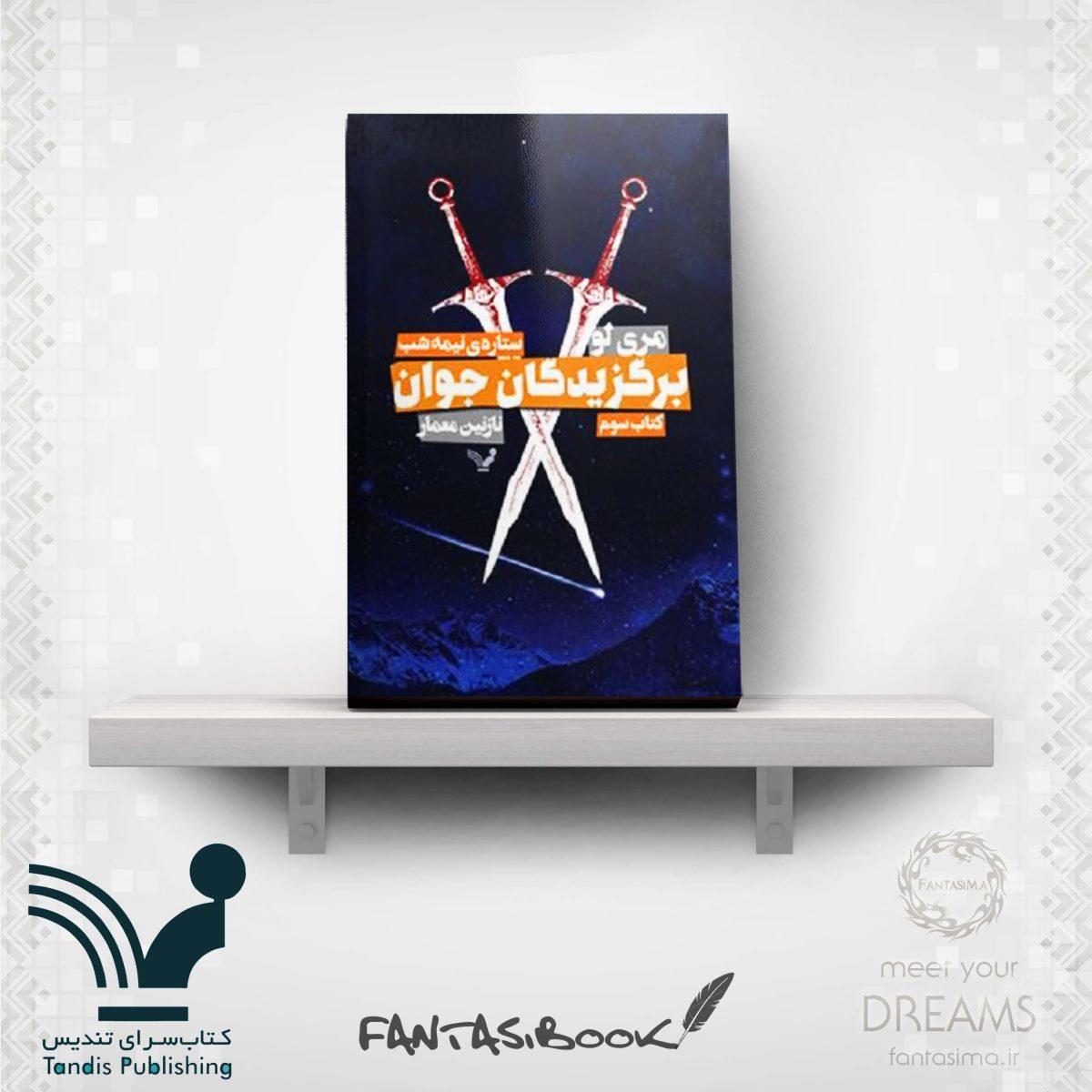 کتاب برگزیدگان جوان - جلد 3 - ستارهی نیمهشب