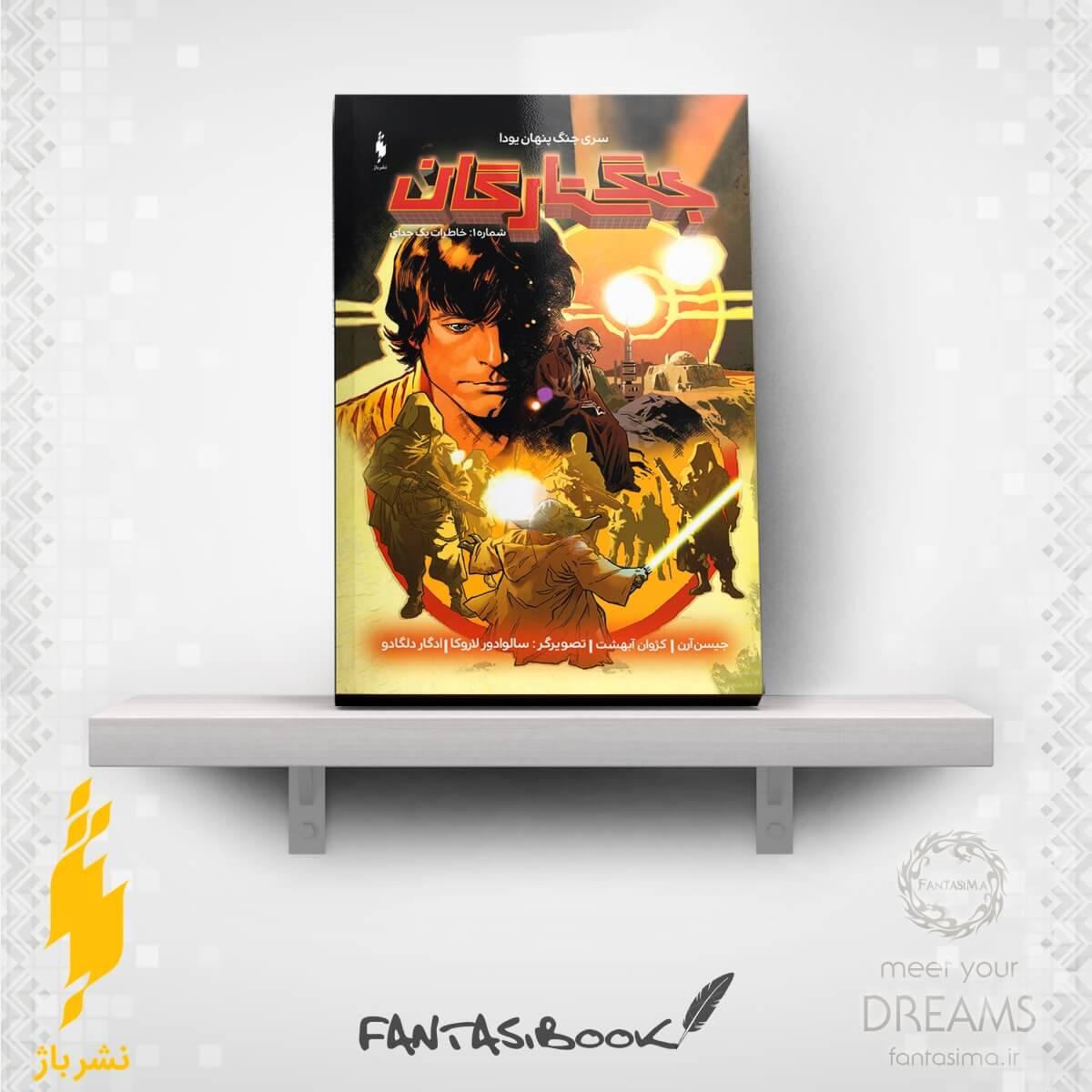 کمیک جنگ ستارگان - جلد 1 - خاطرات یک جدای