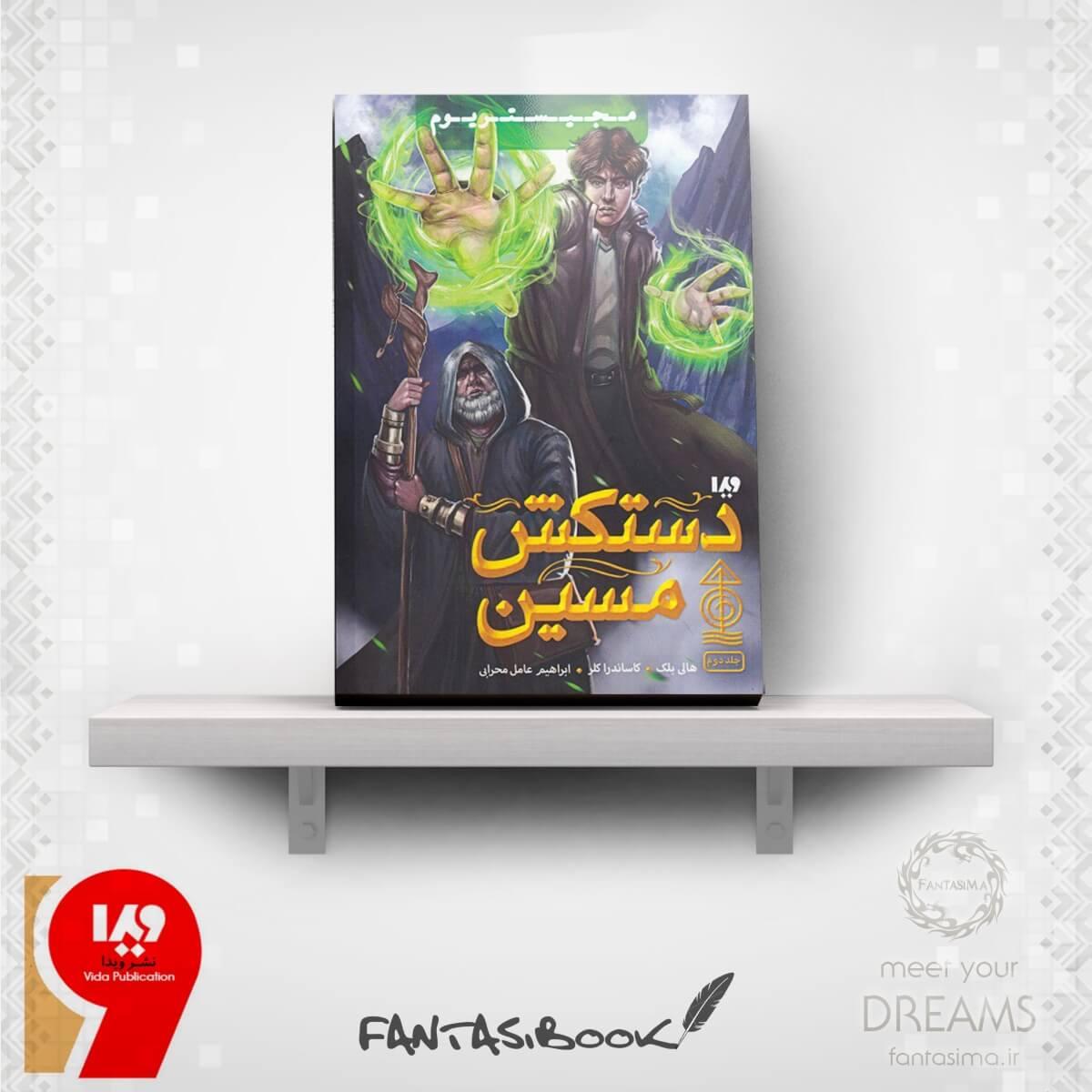 کتاب مجیستریوم - جلد 2 - دستکش مسین