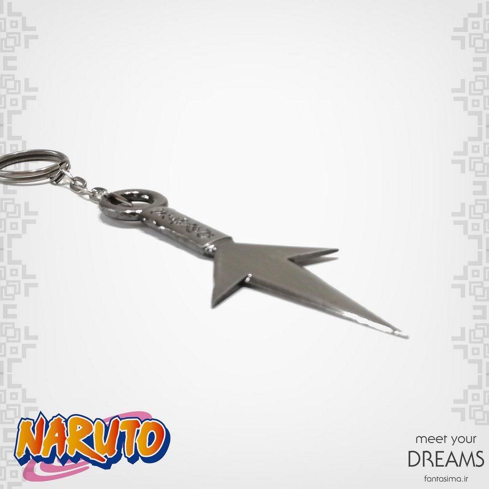 جاکلیدی خنجر ناروتو