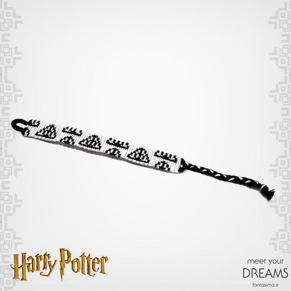 دستبند دست باف هری پاتر- یادگارات مرگ