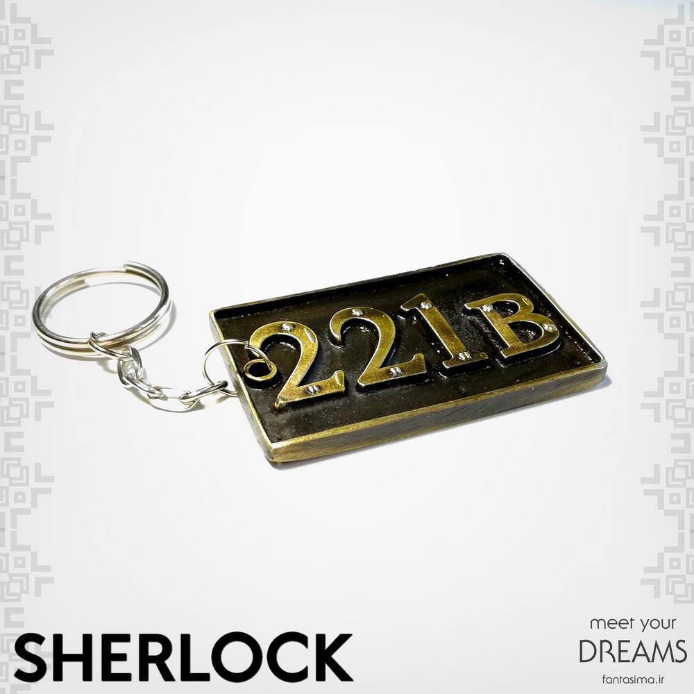 جاکلیدی پلاک شرلوک - برنزی