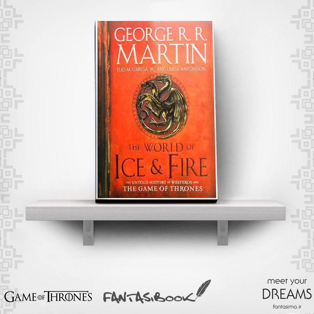 کتاب دنیای آتش و یخ – تاریخ ناگفته وستروس و بازی تاج و تخت - انگلیسی