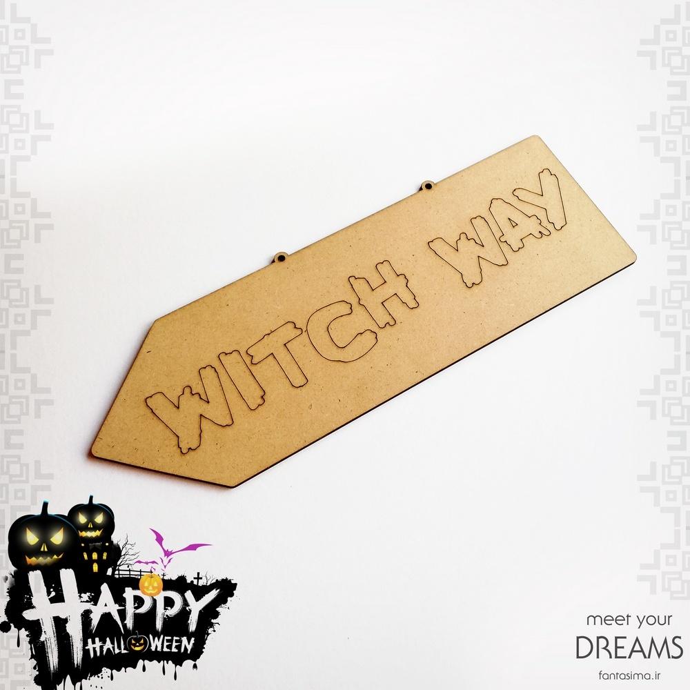 فانتزیآرت تابلو هالوین - witch way