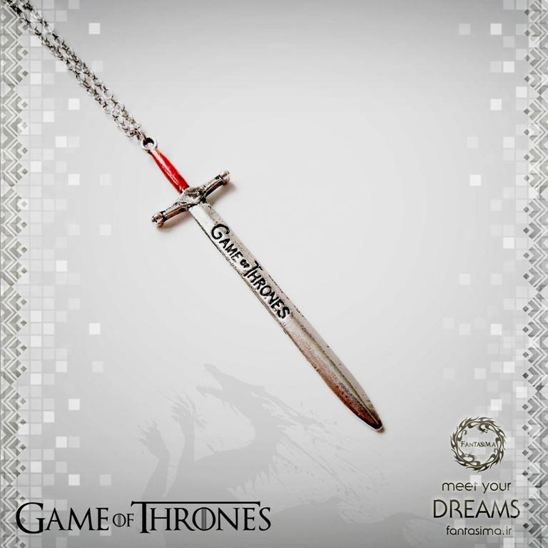 گردنبند شمشیرِ بازی تاج و تخت