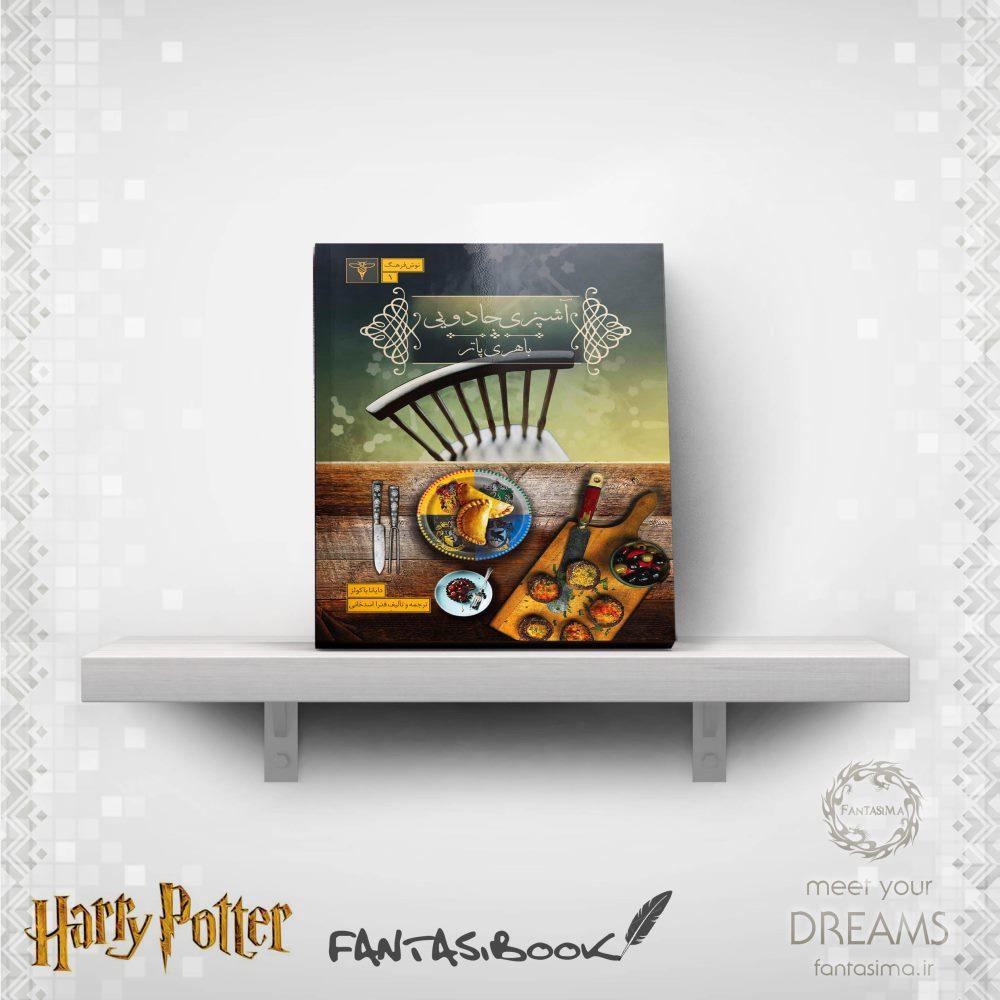 کتاب پخت و پز جادویی با هری پاتره