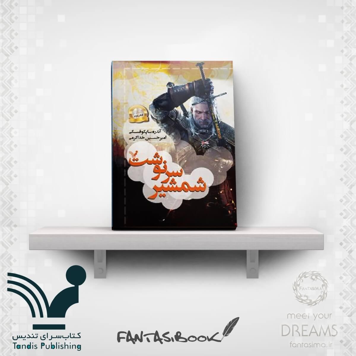 کتاب ویچر - جلد 2 - شمشیر سرنوشت