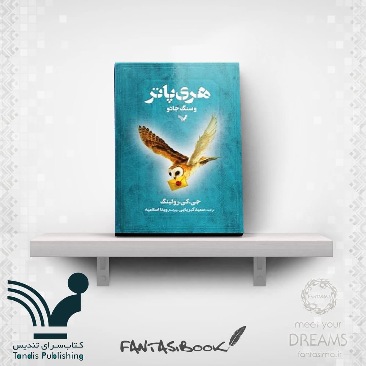 کتاب هری پاتر - جلد 01 - هری پاتر و سنگ جادو