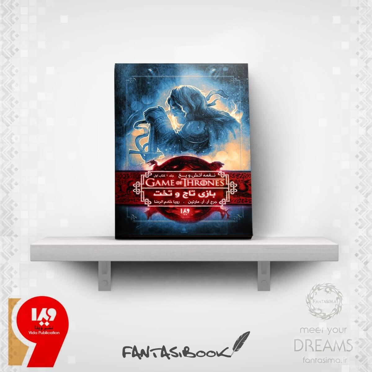 کتاب نغمه آتش و یخ - جلد 01 - بازی تاج و تخت 1
