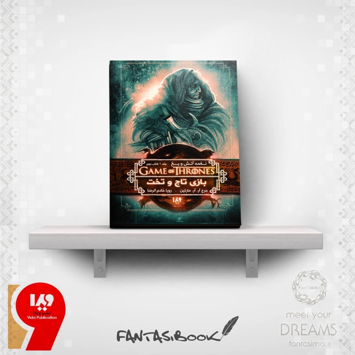 کتاب نغمه آتش و یخ - جلد 02 - بازی تاج و تخت 2