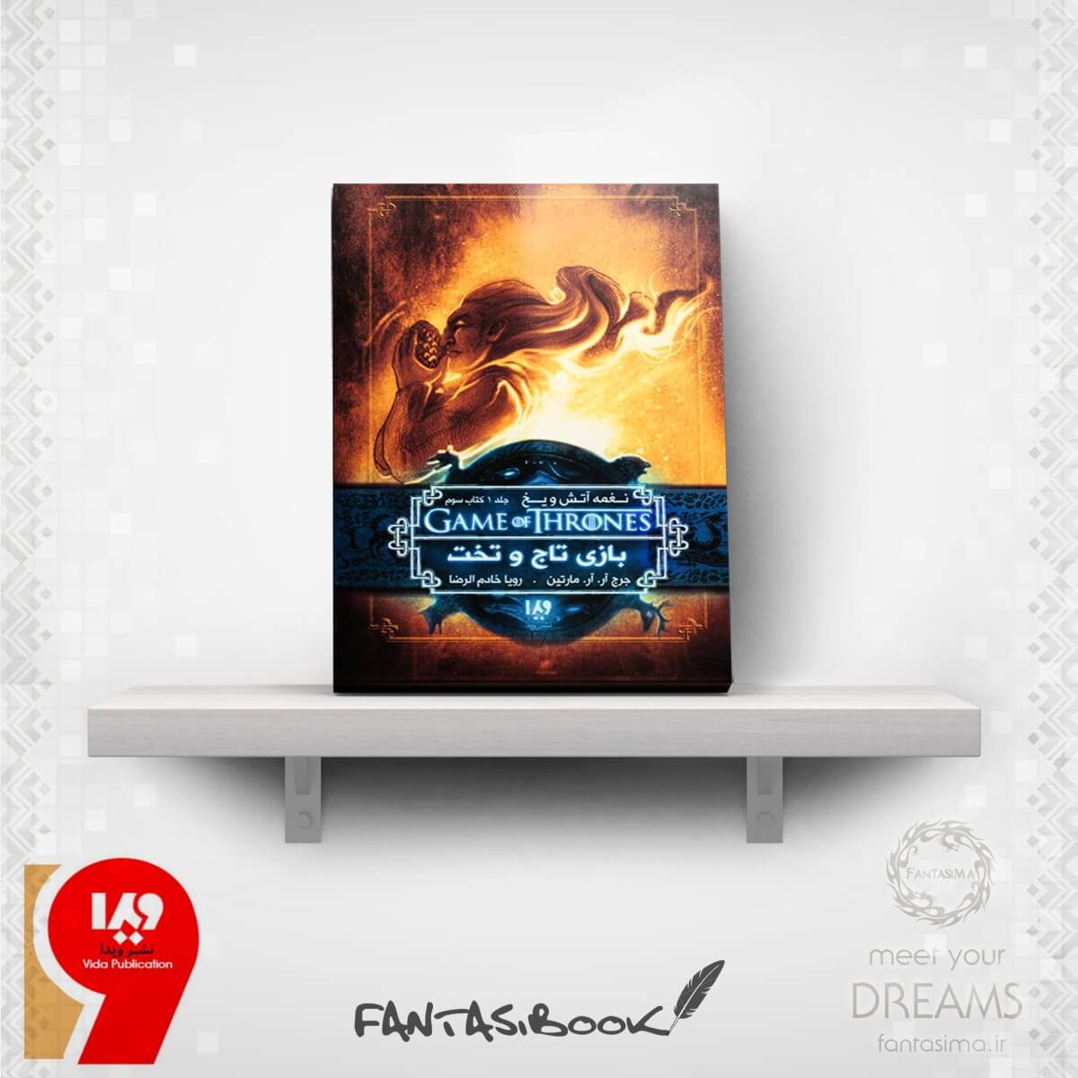 کتاب نغمه آتش و یخ - جلد 03 - بازی تاج و تخت 3