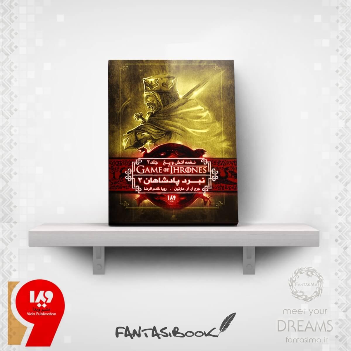 کتاب نغمه آتش و یخ - جلد 05 - نبرد پادشاهان 2