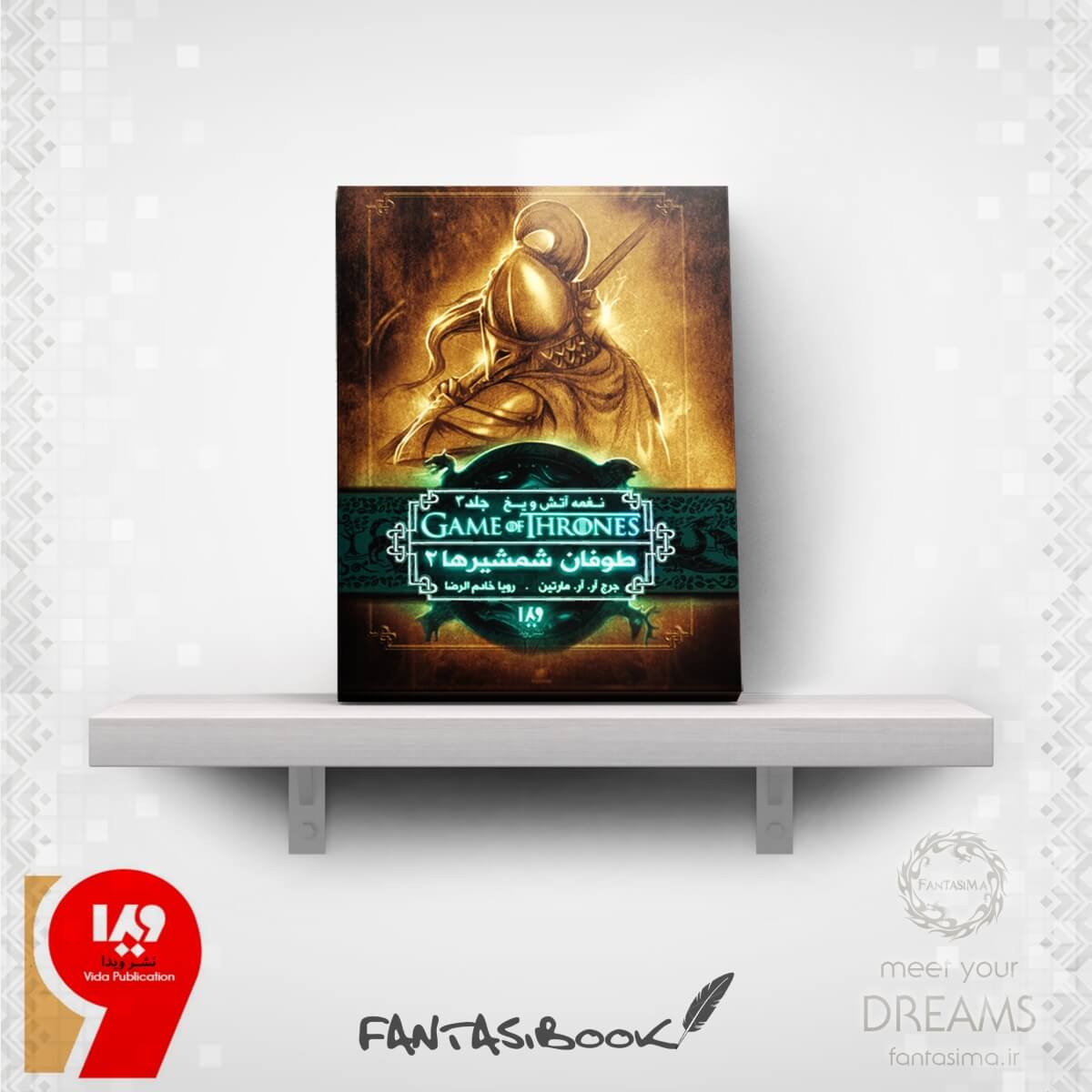 کتاب نغمه آتش و یخ - جلد 07 - طوفان شمشیرها 2