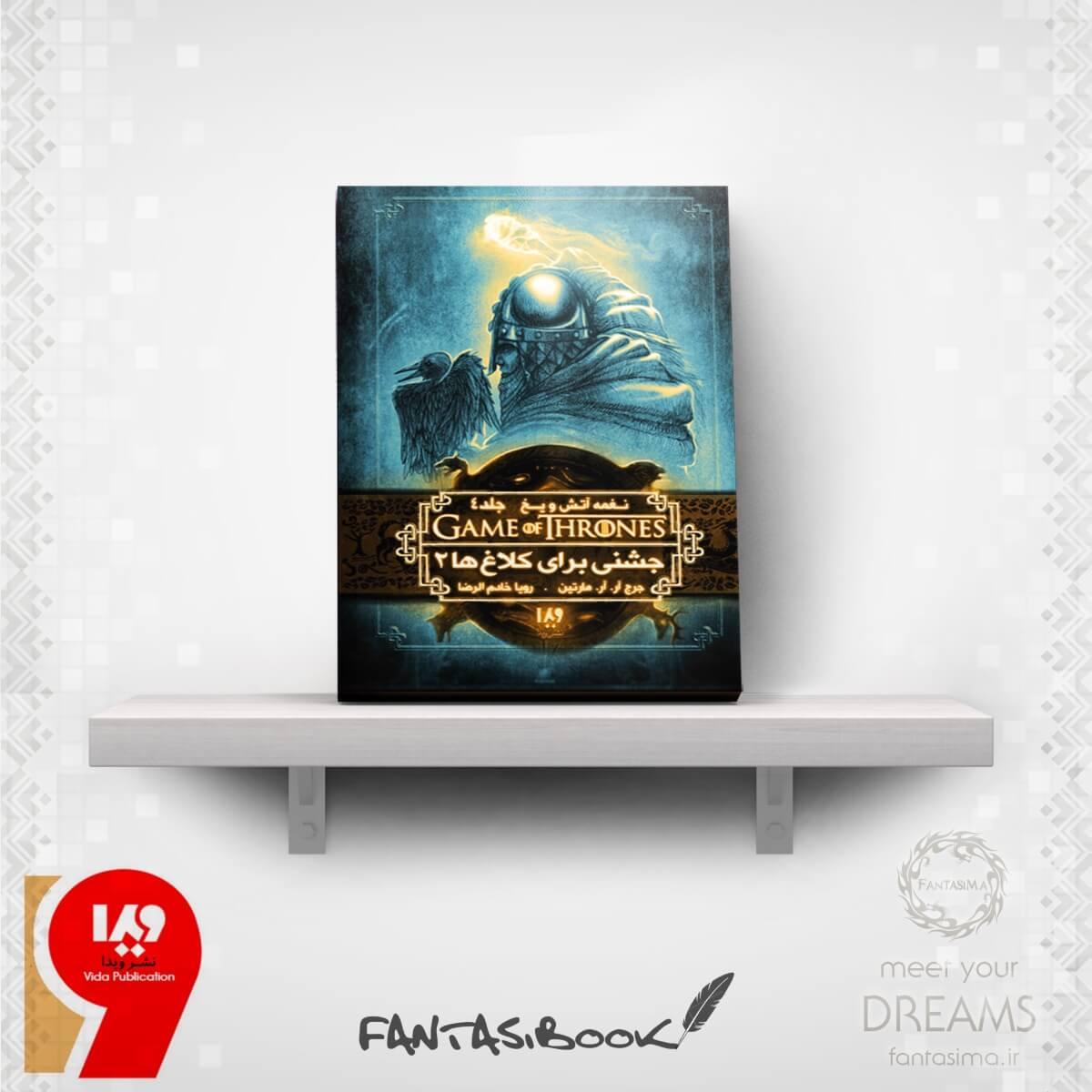 کتاب نغمه آتش و یخ - جلد 09 - جشنی برای کلاغها 2
