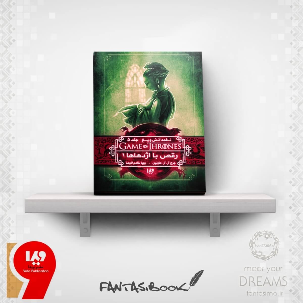 کتاب نغمه آتش و یخ - جلد 10 - رقص با اژدهاها 1