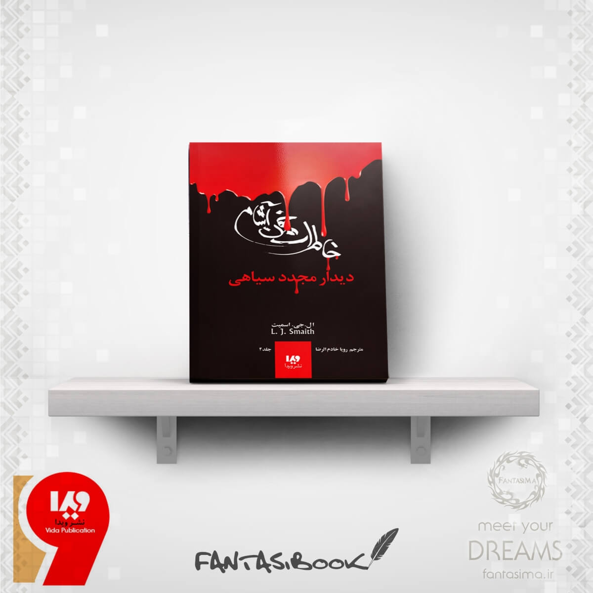 کتاب خاطرات خون آشام - جلد 4 - دیدار مجدد سیاهی