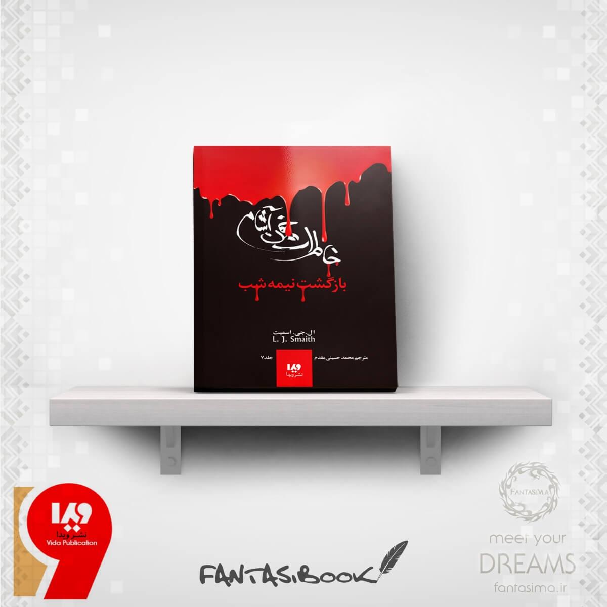 کتاب خاطرات خون آشام - جلد 7 - بازگشت نیمه شب