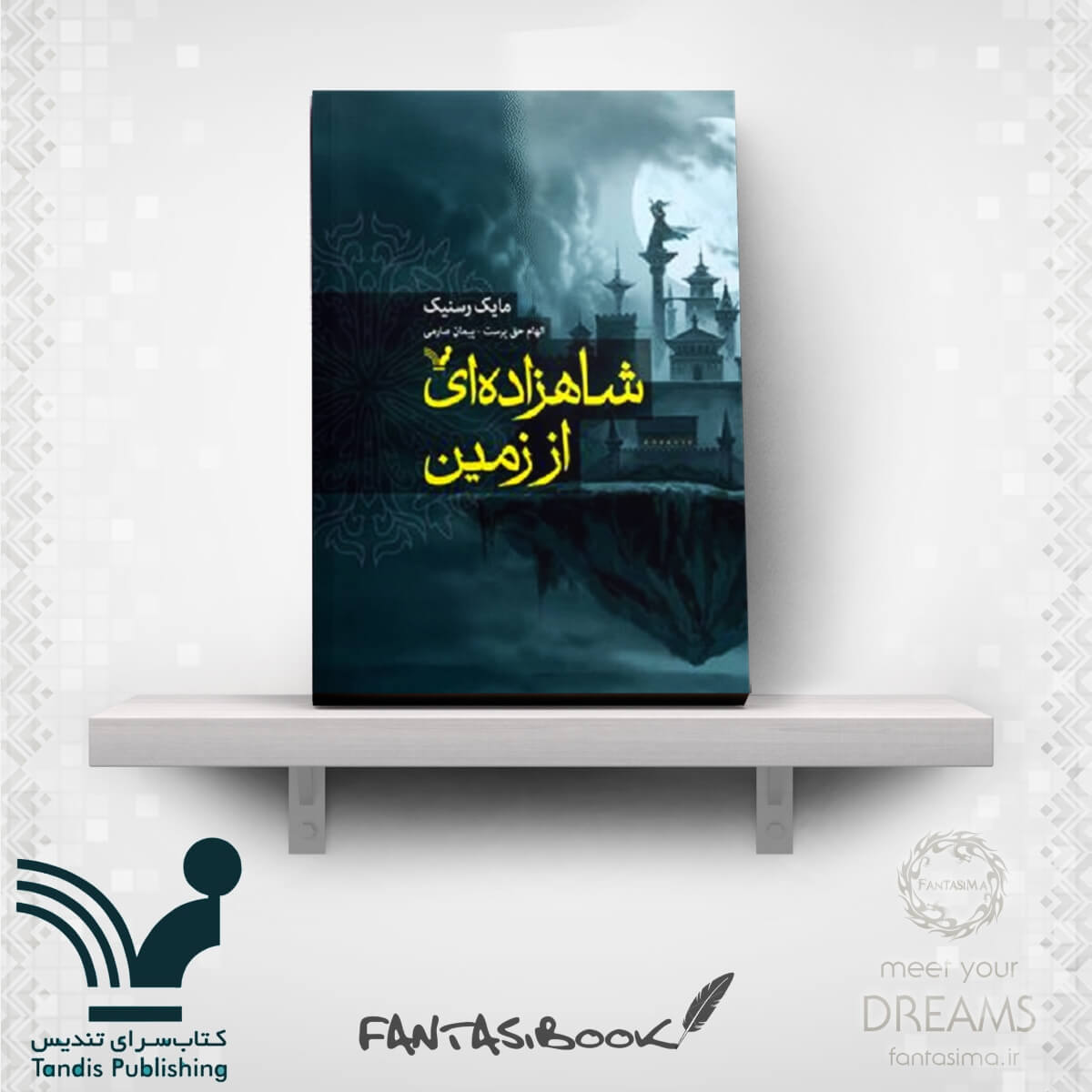کتاب شاهزادهای از زمین